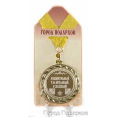 Подарочная медаль Решительный, талантливый, успешный