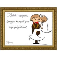 Свадебный плакат Любовь - теорема..., в раме