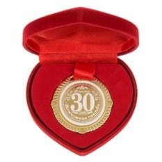 Медаль в футляре-сердце 30 лет
