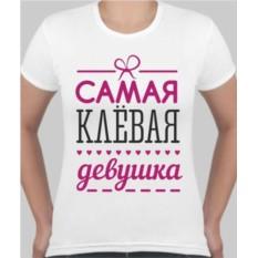 Женская футболка Самая клевая девушка