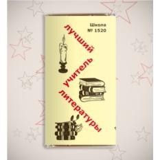 Именная шоколадная открытка «Атрибуты писателя»