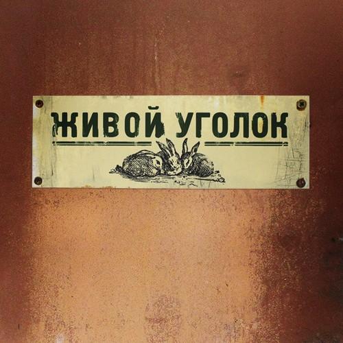 Табличка на дверь Живой уголок