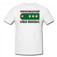 Именная футболка Главнокомандующий семьи