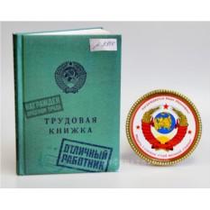 Записная книжка «Трудовая книжка» + подарок