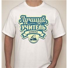 Мужская футболка Лучший учитель химии