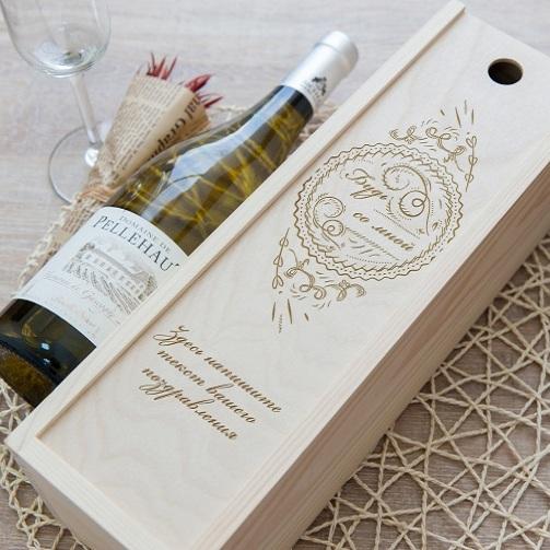 Коробка для вина Предложение