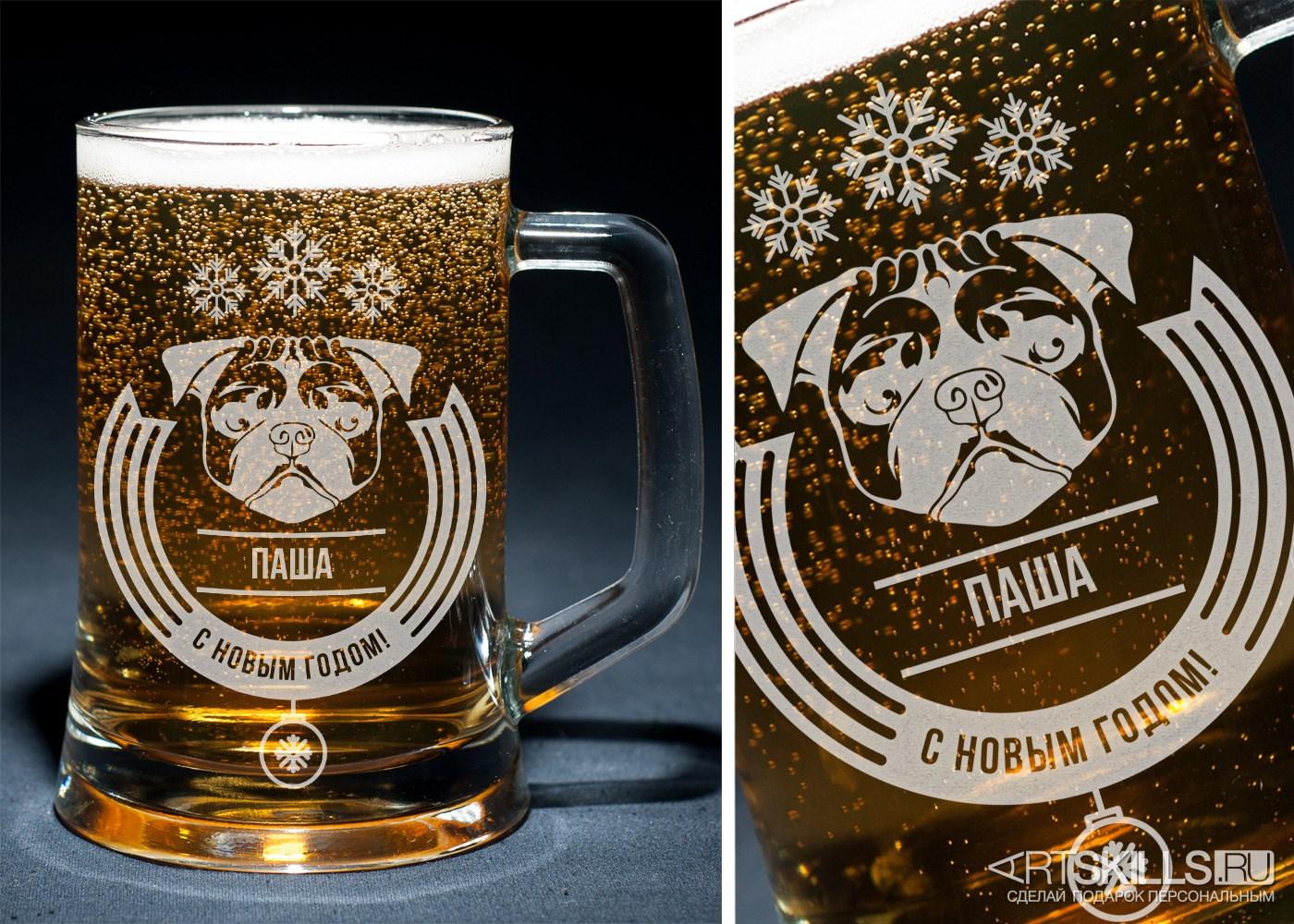 Пивная кружка с гравировкой «Символ года»