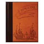 «Бренди» Мировая энциклопедия