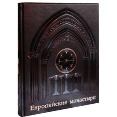 Книга Европейские монастыри