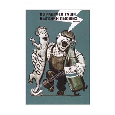 Плакат Выгоним пьющих