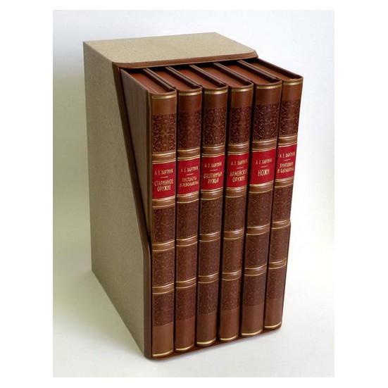 Хартинг А.Е. «Комплект книг об оружии»