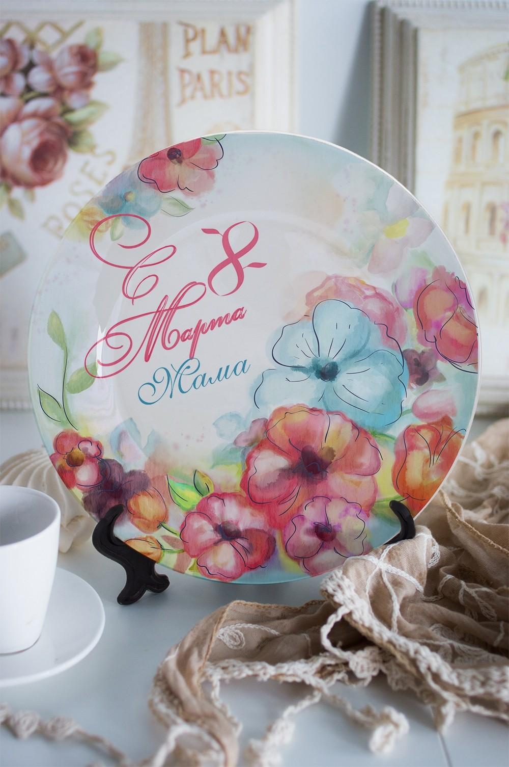 Декоративная тарелка с вашим текстом Акварельные цветы