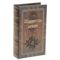 Книга-сейф Мудрость веков