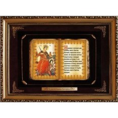 Православное панно Святая мученица Екатерина