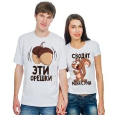 Парные футболки Эти орешки сводят меня с ума