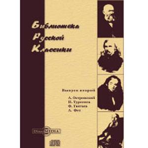 Библиотека русской классики Выпуск второй