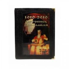 Подарочная книга Летопись Ярославля 1010 - 2010