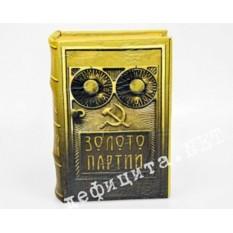 Книга-сейф «Золото партии»