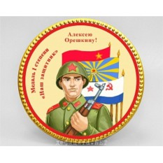 Именная шоколадная медаль «Служу Отчизне!»
