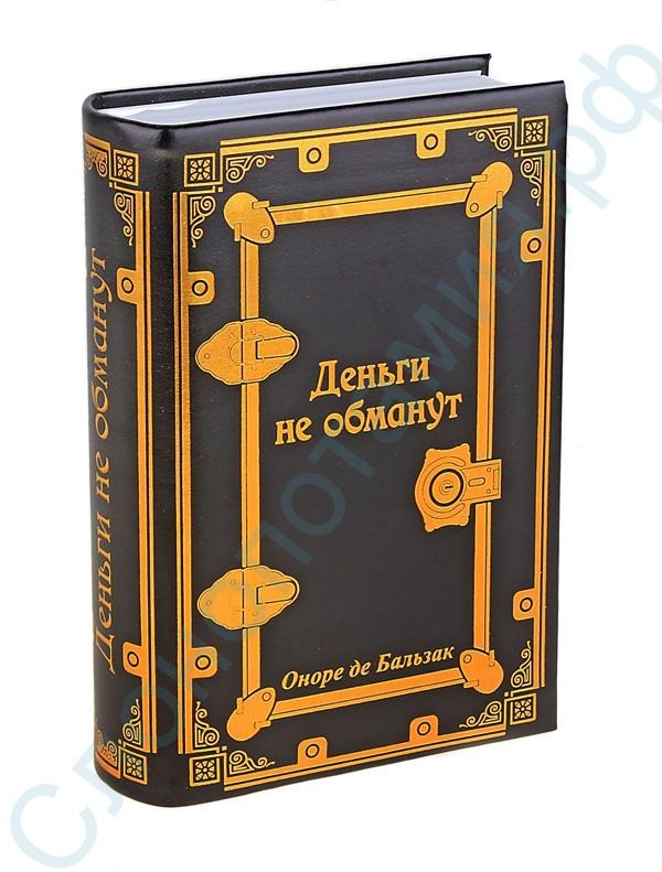 Книга-сейф с ключом Деньги не обманут