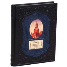 Подарочная книга о Москве на немецком языке