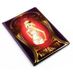 Обложка на паспорт Гламурная Блондинка