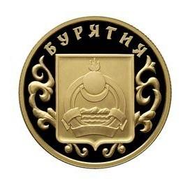 Монета 350-лет вхождения Бурятии в состав России