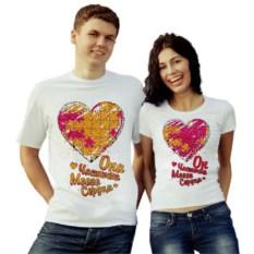 Парные футболки Она/он частичка моего сердца