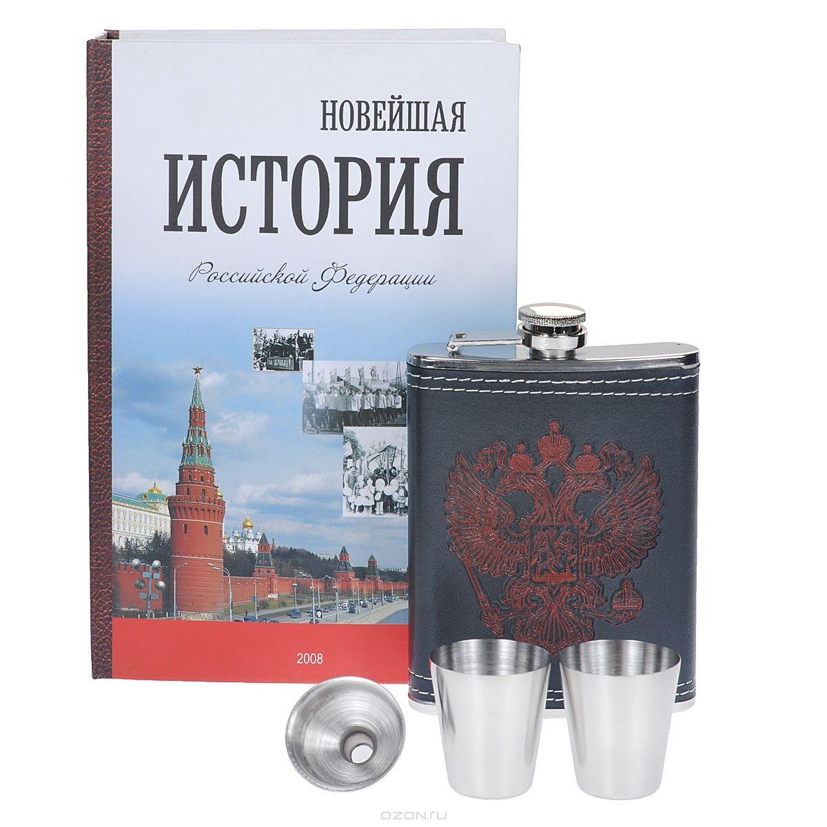 Подарочный набор  Новейшая история РФ