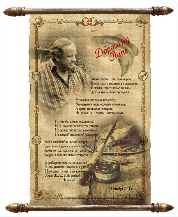 Папирус Поздравление на юбилей любителю рыбалки