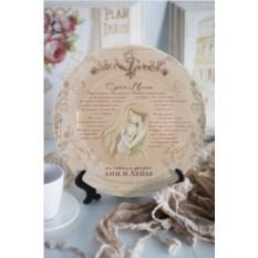 Декоративная тарелка с вашим текстом Стихотворение маме