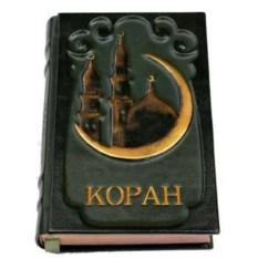 Коран с многоуровневым тиснением с металлическим напылением