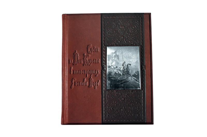 Книга «Сцены из Дон Кихота в иллюстрациях Гюстава Доре»