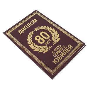 Диплом «С юбилеем 80 лет»