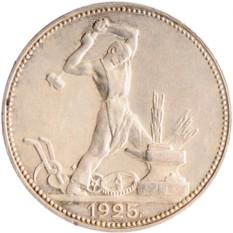 Коллекционная монета полтинник 1925 года