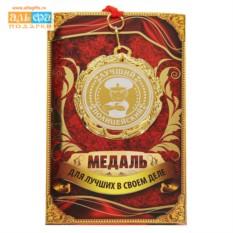 Подарочная медаль в открытке Лучший полицейский