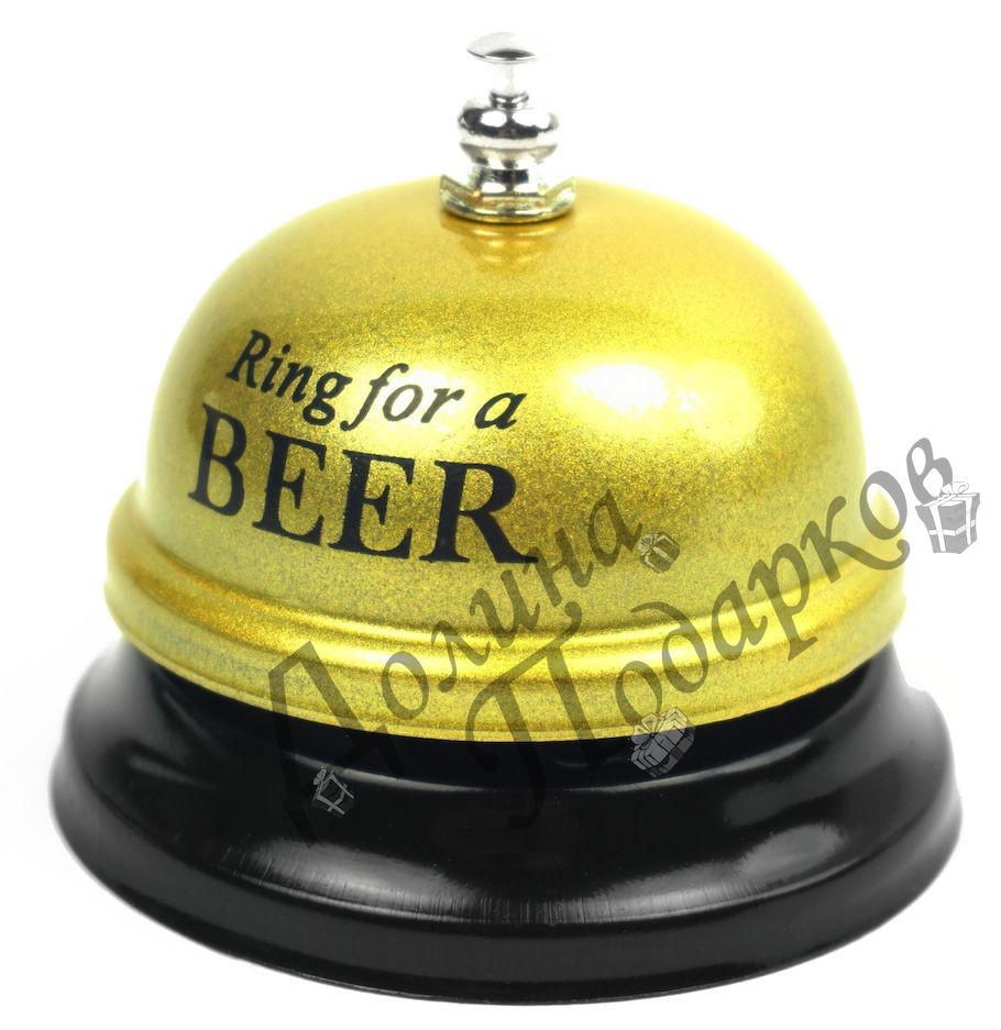 Звонок Ring for a beer