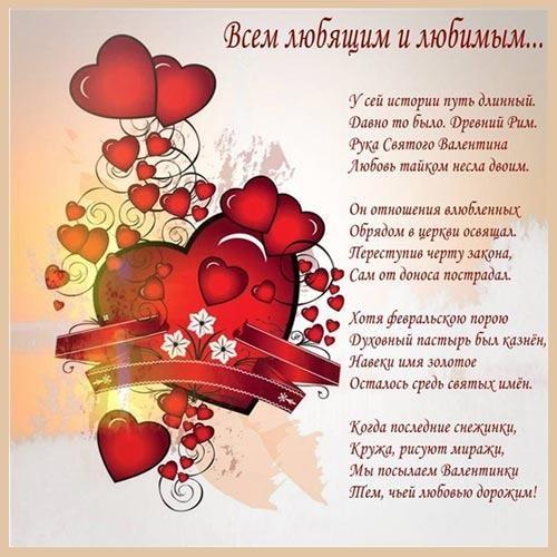 Магнит Всем любящим и любимым