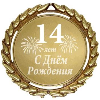 Поздравления в 16 ти летием