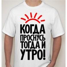 Мужская футболка Когда проснусь, тогда и утро
