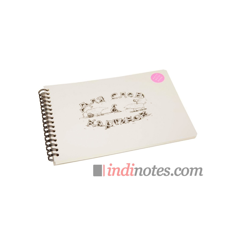Блокнот-скетчбук «Для слов и картинок»