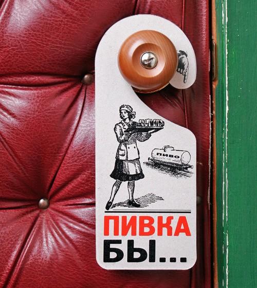 Таблички на дверь Футбол/Пиво