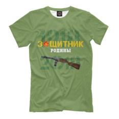 Зеленая мужская футболка Защитник Родины