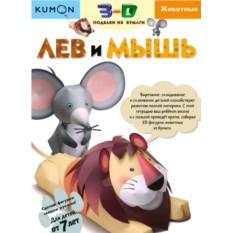 Поделки из бумаги «Лев и мышь»