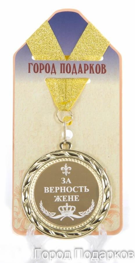 Подарочная медаль За верность жене