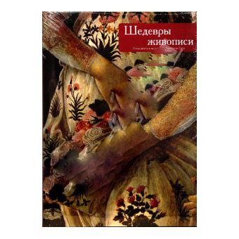 Книга «Шедевры живописи»