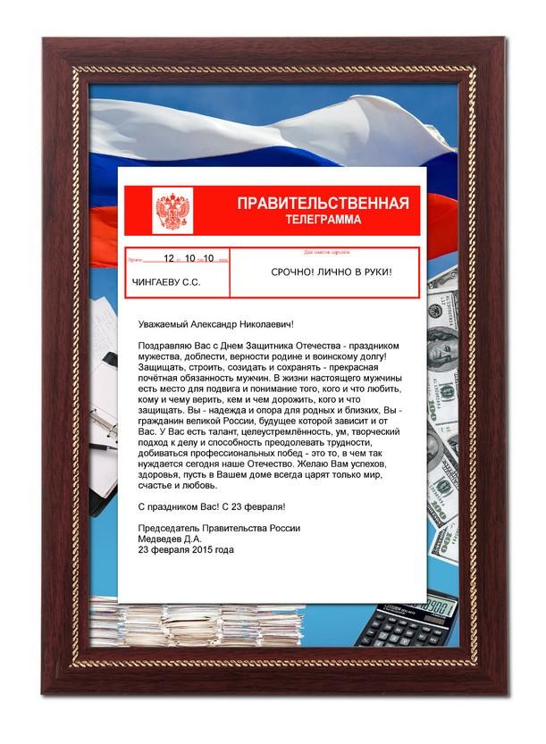 Телеграмма-поздравление для налоговика