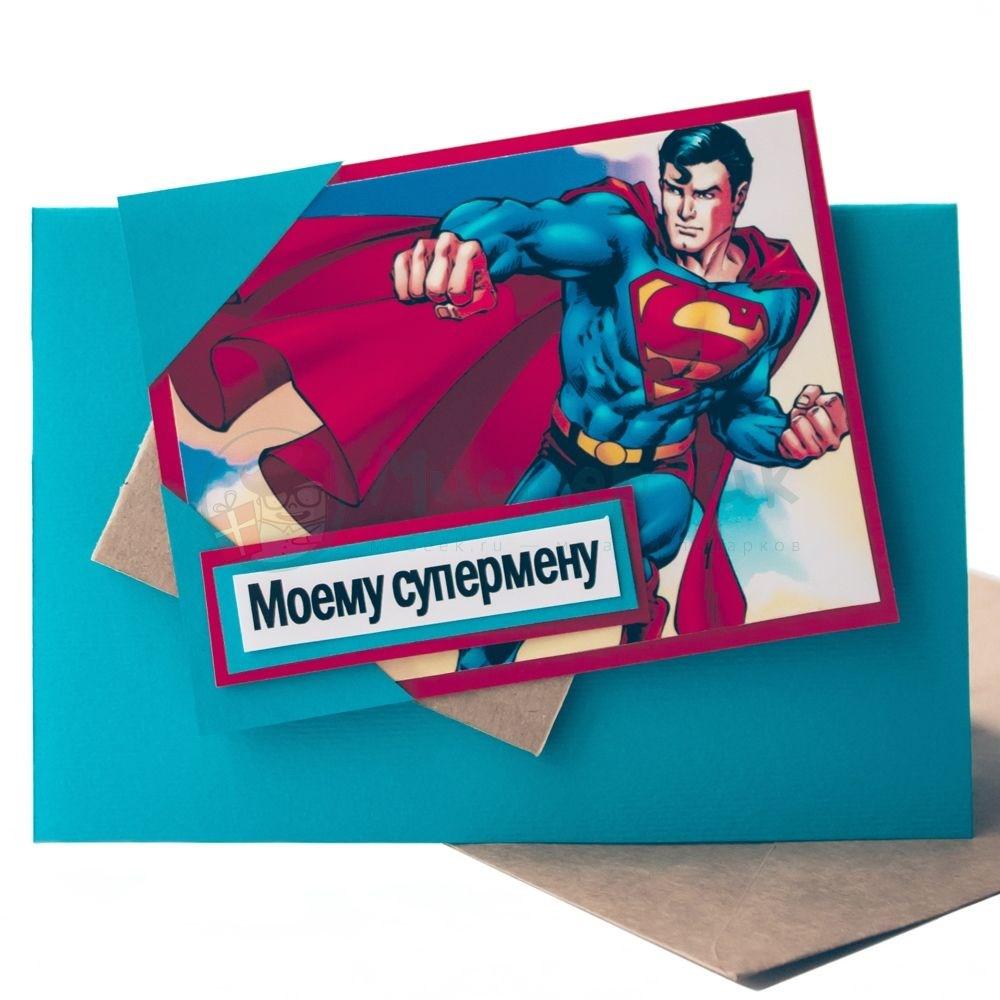 открытка супермен шаблон что, для