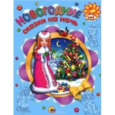 Детская книга Новогодние сказки на ночь