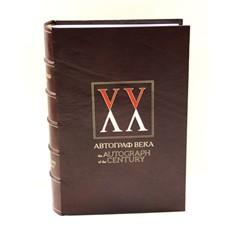 Подарочная книга Автограф века